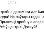Сябры! Дапамажыце рэтвітам ці транспартам! Для Музея! Стань сучасным мецэнатам! ) @tutby @belamova @belaruski_front http://t.co/WEdfHJtaXm