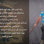 إغتيال القائد العسكري خالدحاج بكري من فصائل اللواء الأول التابعة لجبهة الأصالةو التنمية اليوم على يد مجهول رحمه الله http://t.co/zNzVncKn8q