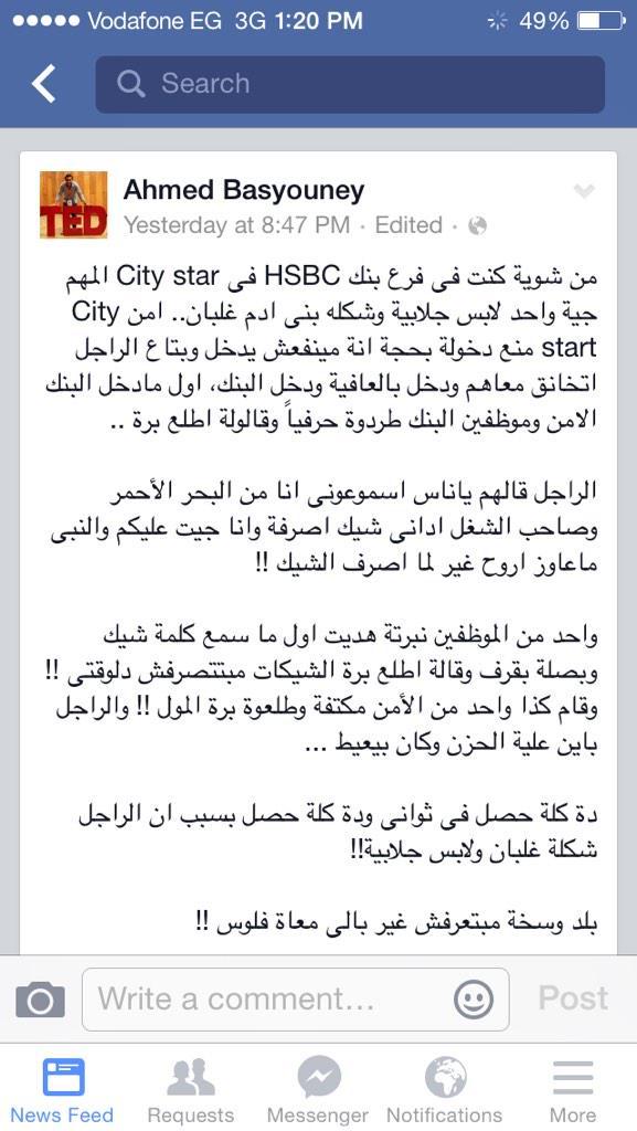 فضيحة HSBC الطبقيين الحقراء!! سفالة ما بعدها سفالة بجد http://t.co/PfdV9Dnd4W