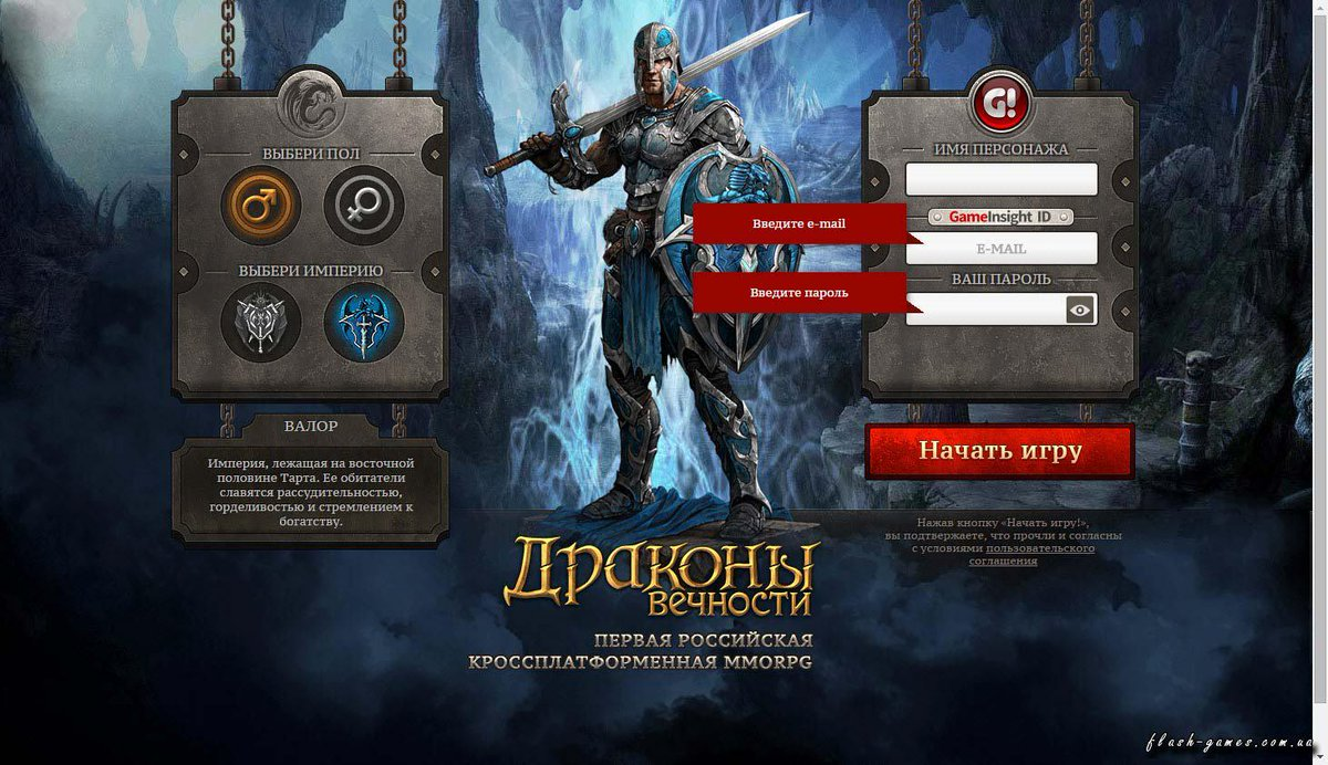 Драконы Вечности - Первая русская браузерная игра в жанре фэнтези https://t.co/p3Xcsda46k http://t.co/yZbV7TMkFD http://t.co/J53bzGcdyM
