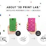 Twitter / @fashionsnap: 3Dプリンターでスマホケース製作 KDDIがサービス ...