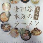 世田谷本気のらーめん冬の陣!トリコ2.3月号に掲載されてます。