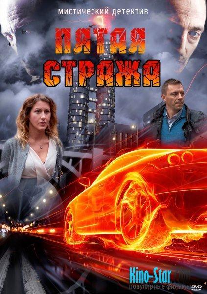 скачать через торрент мистические российские сериалы