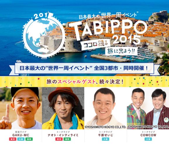 【リツイートお願いします!】TABPPO2015、2月に東京大阪福岡の3都市で開催ゲストはナオト・インティライミ、千原せいじ、GAKU-MCなど超豪勢です!旅好き必見のイベント! http://t.co/66uADFjjYt http://t.co/47BooVvGoS