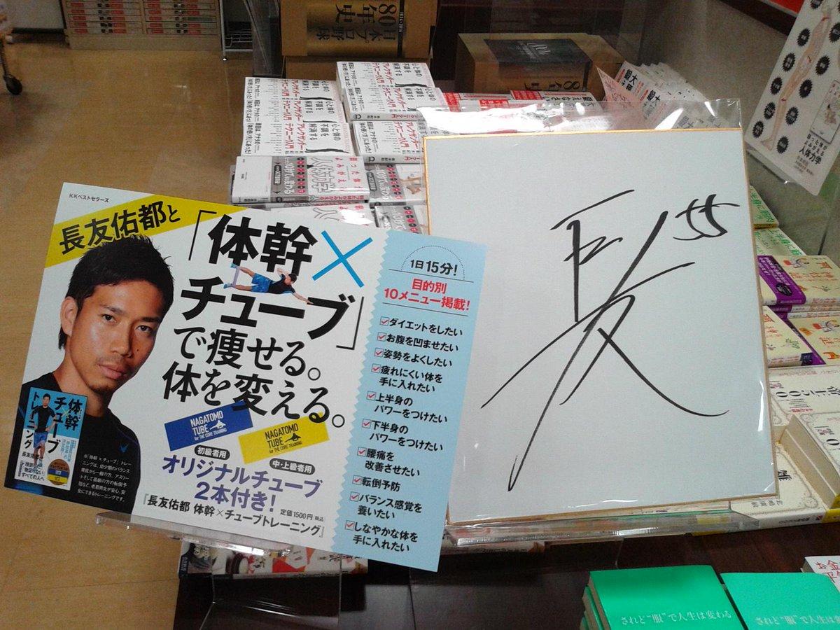 長友選手のサイン、「髪」に見間違えそうになる http://t.co/xC2dtAH60X