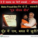 यह है भाजपा का बेटी बचाओ कार्यक्रम, समर्थक Fraud बाबा बेच रहे है पुत्रजीवक बीज ! http://t.co/YPufOndKXq