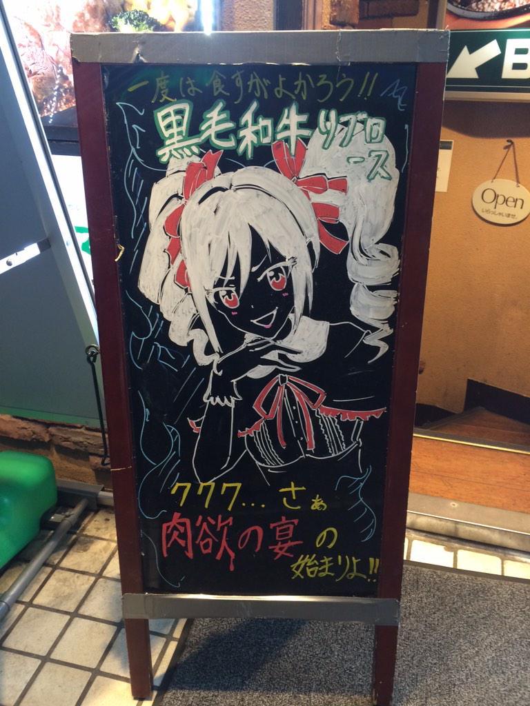 渋谷のステーキ屋に神崎蘭子がいて笑った http://t.co/mWwJI9PFy5