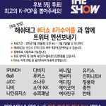 """@SBS_MTV: 후보투표: 최고의 K-POP을 뽑아주세요! 해쉬태그 #더쇼 #가수이름 과 함께 트위터 멘션 보내기 ★해쉬태그 2가지 모두 써야 투표참여 가능 ★중복/다중투표 가능 http://t.co/YMa53PjH84"" #더쇼 #정용화"
