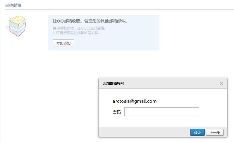 回国过年没几天的朋友,就让我帮忙把他的gmail 转到hotmail 上,再也不爱国了。不过,正确方法是在gmail里设置转发,不需要把密码告诉任何第三方。看下QQ的,如果这个窗口你填得下去,说明你压根就不需要gmail。 http://t.co/Uaw1UDhgdU
