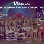 Восьмушки! 3 конкурса! - Приветствие  - Фототриатлон - Конкурс одного номера  Всем удачи! http://t.co/EALKqB4nw9