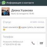 Чуть не убила человека, и разгуливает она по Москве, понимаете ли...-__- http://t.co/lvAyRWrKRd
