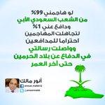 رسالة #أنور_مالك إلى من يهاجمونه سواء كانوا من #السعودية حقيقة أو ينتحلون هويتها لحاجة في نفس #إيران! #تغريدة_مصورة http://t.co/dXFpiA6olL