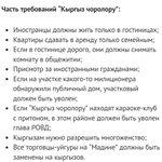 Кыргыз чоролору. Феерические долбоебы. http://t.co/CvuuCipHgE