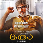 RT @iam_SJSuryah: #Isai reservations in full swing..Movie releasing tomorrow..! @madhankarky @Chinmayi @Sulagna03