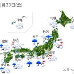 【全国の天気】(29日21:00) http://t.co/IiKLK11cHc 30日は広く雪や雨になるでしょう。九州は午前を中心に雨や雪、中国、四国から関東にかけては、日中、雪や.. http://t.co/mxFfUjR8x1