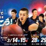 公式ホームページ更新! 『横浜市交通局コラボ企画 『大感謝観戦チケット』実施!!』http://t.co/dV7J0JzNb0 #bjyokohama #yokohama http://t.co/qK61uxJtjB