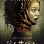 [映画]『パラノーマル』プロデューサー×『ソウ』監督の極上ホラーが日本公開 http://t.co/6QbxcbdTDt http://t.co/1FYmQp79Qq