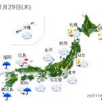 【全国の天気】(29日18:00) http://t.co/IiKLK11cHc あすにかけて広く雪や雨が降るでしょう。九州や中国・四国にかかっている雪雲や雨雲が、このあと東へ広がる.. http://t.co/xxR1ysi7GZ