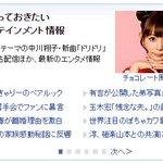 Yahoo!トップ掲載中です! #中川翔子 「ドリドリ」ミュージックビデオ公開! GYAO http://t.co/1ODw6MJMqC @shoko55mmts http://t.co/U1OLG5dB4U