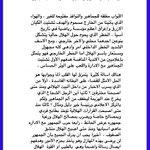 البيت الهلالي مُخْتَرقْ والسهم المسموم أصاب الجميع ! بقلمي أخوكم المحب ✏️#صالح_الشحي #الهلال http://t.co/4cvREq8bvQ