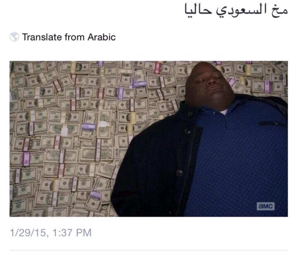 مخ السعودي حالياً