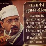 #QuestionsToKejriwal i want u to share video clip where uve spoken against Sonia aunty in AAP? @ArvindKejriwal http://t.co/mRVK4wAgZi