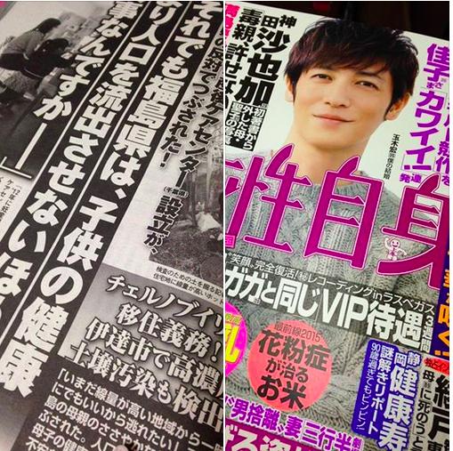 【女性自身2月10日号】現在発売中の女性自身P175、ママレボ編集長の和田秀子さんが書いた「それでも福島県は、子供の健康より人口を流出させないほうが大事なんですかー」。3ページにわたって福島の現状と母親たちの悲痛な声を報告しています。 http://t.co/o5vtuCjs7r