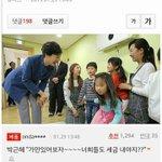 박근혜의 어린이집 방문 기사에 달린 베풀; http://t.co/gb6WwA42eH