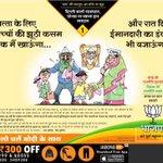 BJP ad on AAP: Dumped Modi, dumped Bedi, now just attack Kejru seems to be the strategy. Annas portrait on wall http://t.co/b3jb9lheeO
