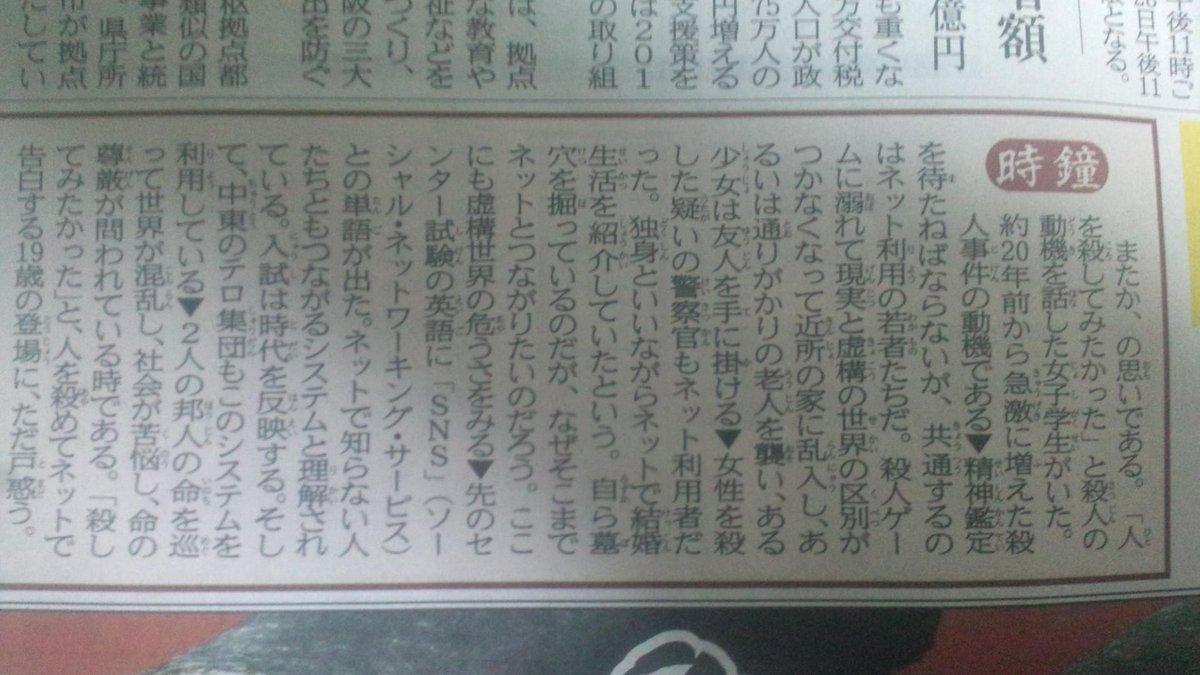 こういうおバカな論評が新聞に掲載されることに戸惑う。RT stoop_guepardo: 拾い物の北國新聞のコラムだけど、犯罪者の98%はパンを食べているレベルの酷い論評 http://t.co/OoPuniD3rc