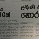 "RT ""@rangaba: Mahinda Rajapaksa spent Rs.3.1 billion for the publication, telecast and broadcast election adds http://t.co/9OjdJNtZYp"""