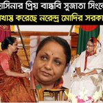 """#Bangladesh illegal Hasinas govt has thoughted to #SujathaSinghs fired! and """"No"""" wishes for new foreign secretaries http://t.co/vT7vIjOaGN"""