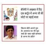 Shame on @BJP4India & shame on @narendramodi - @PMOIndia @thekiranbedi #AamAadmiKiSarkaar http://t.co/8IsNGauOWY