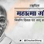 Paying homage to Mahatma Gandhi on his death anniversary. http://t.co/pP8elGzPyL
