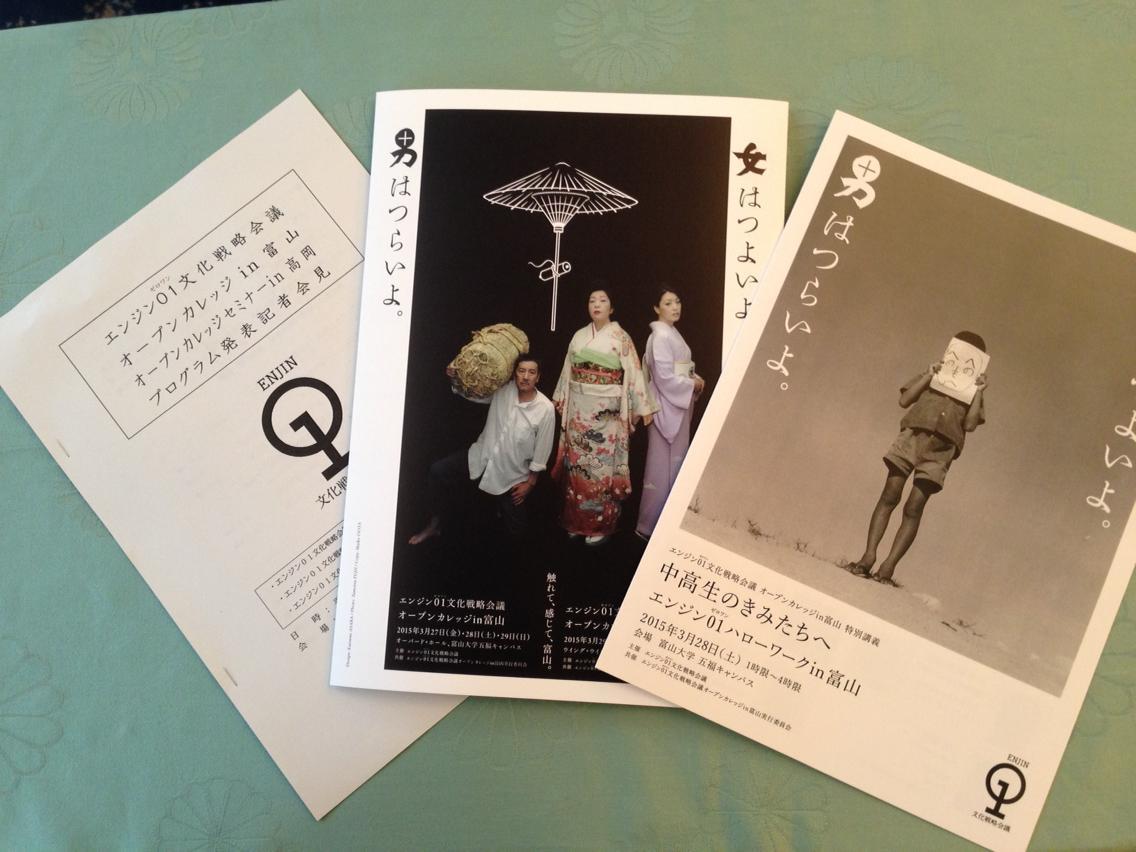 オープンカレッジin富山、プログラム発表記者会見、無事終了です。http://t.co/fAcWmZIenn http://t.co/Wb9uXHjqJU