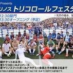 NISSAN presents 横浜F・マリノストリコロールフェスタ2015【選手訪問予定先の決定】 \(^o^)/\(^o^)/\(^o^)/。 http://t.co/I6HfLJBW5u #fmarinos http://t.co/8ulxZcbU3S