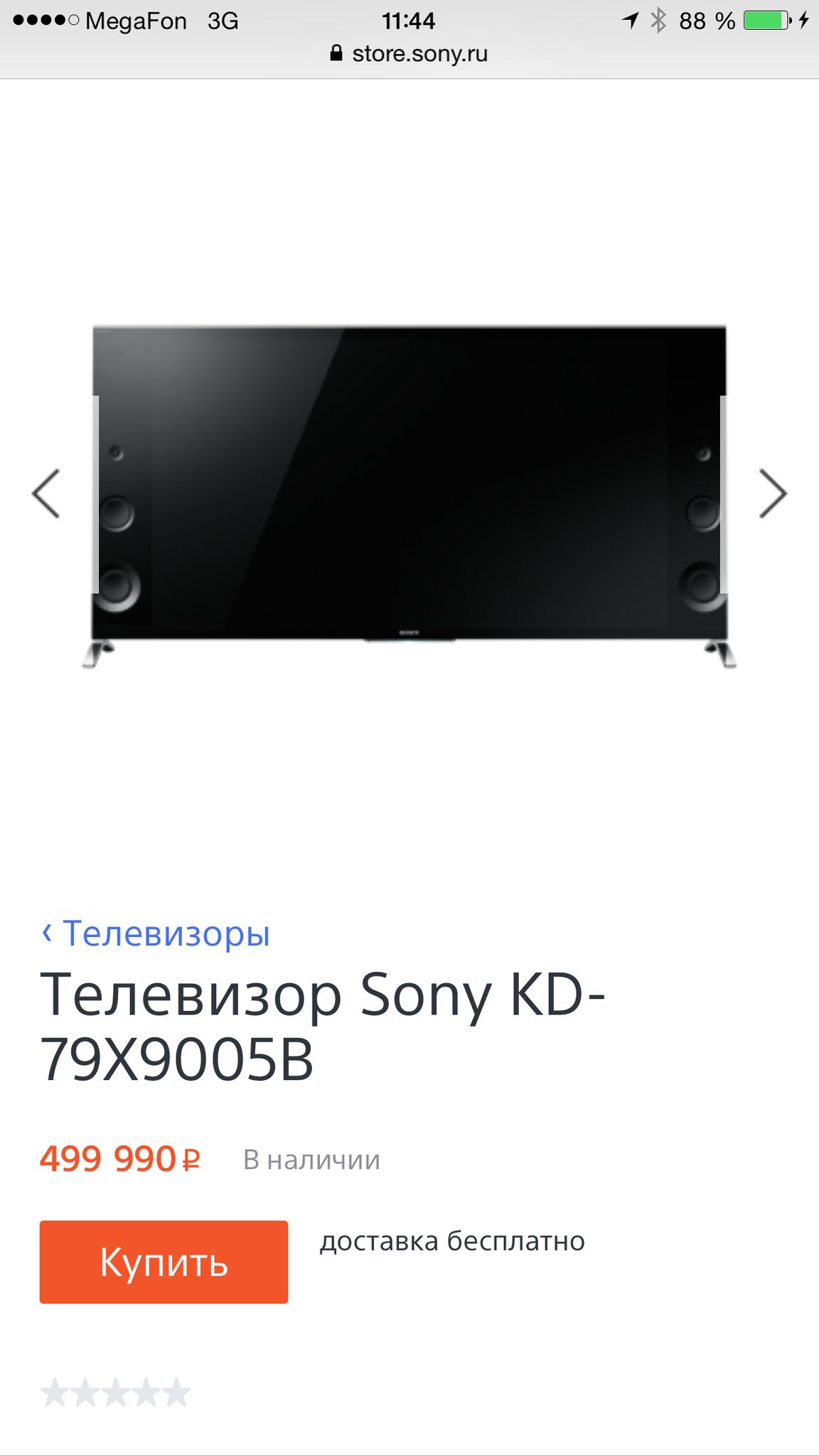 Sony прислали письмо, пишут этот телек мне подходит. Он то мне может и да, а вот я ему со своими финансами - нет. :D http://t.co/N2jjDvJ1kO