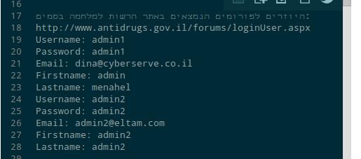אתר ממשלתי, פרטי ההתחברות אליו הם admin1/admin1. אבל המאגר הביומטרי לא ידלוף, בחיים.  http://t.co/Mt8fwCP3Vm http://t.co/TtmaFCJMVA