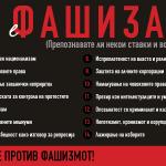 Што е фашизам?  Се бориме против фашизмот! #ајде! http://t.co/V3AxKPxKNU