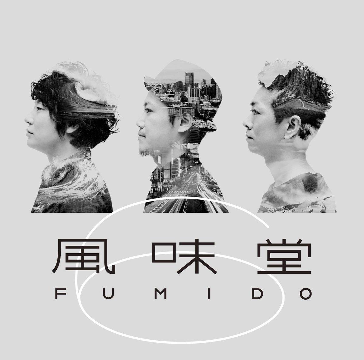 そして、本日の発表にあわせてジャケ写&新ビジュアルも公開しました! 3月4日(水)発売の6枚目のオリジナルアルバム「風味堂 6」ぜひチェックしてみてくださいっ!(ス) http://t.co/eXfDyHF71J