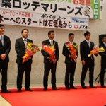 2月1日から石垣春季キャンプが始まります!チームは先ほど石垣島に到着しました! #chibalotte #2015マリーンズ春季キャンプ http://t.co/je7kRUdzPD