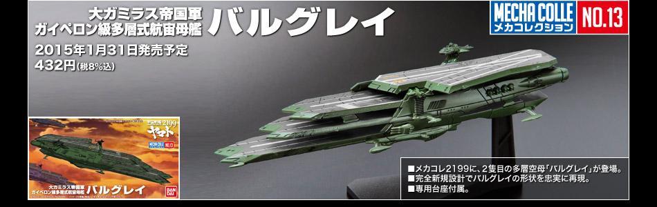こんばんは!明日は新商品2点の発売日です!まずはメカコレクション 宇宙戦艦ヤマト2199 No.13 バルグレイ!!発売