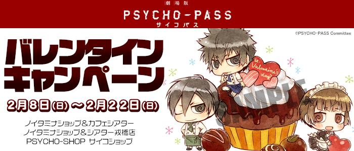 【キャンペーン】『PSYCHO-PASS サイコパス』バレンタインキャンペーン開催が決定!特製チョコのプレゼントや限定メニューの販売など楽しい内容盛りだくさん! http://t.co/Xrus54fQ86 #pp_anime http://t.co/8bz0ohNNJ1