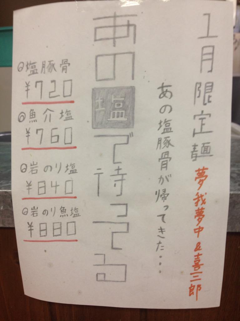 少しご無沙汰していたら、こんなメニューがw #natsumachi @ 夢我夢中 http://t.co/wUFBRVoLOI