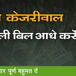 Only @AamAadmiParty is here to work for betterment of people of Delhi. Only party with vision. #QuestionsToKejriwal http://t.co/Nfr1OSV9y0