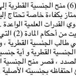 ببساطة .. قانون واضح يضع اعتبار الوطن فوق اي اعتبار !! #قطر ❤️ #قطر_إلى_نهائي_كأس_العالم_لليد #العنابي_انت_قدها http://t.co/upe5MIqPQy