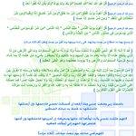 8 اذكار النوم @zaynmalik http://t.co/hBYNJj3CVX