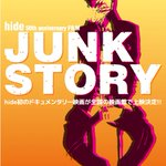 hideの生涯を振り返る記録映画「JUNK STORY」初夏上映 http://t.co/PV7XYHFTYC http://t.co/ID2HOiL0PJ