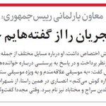 عاون پارلمانی رییسجمهوری: نام استاد شجریان را از گفتههایم حذف کردند http://t.co/Ra050R3kz4 http://t.co/XeZf8fsUHC