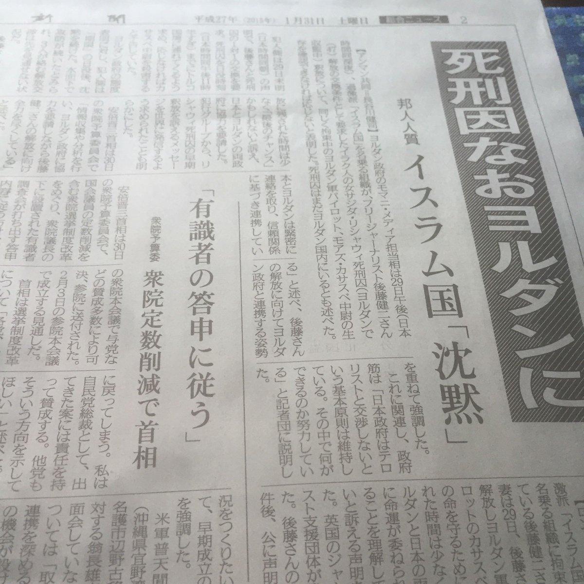 校正ガバガバやないか! RT @naranohito: 今朝の奈良新聞。 死刑因…?死刑囚ではなく…?w http://t.co/8phQoXwKdr